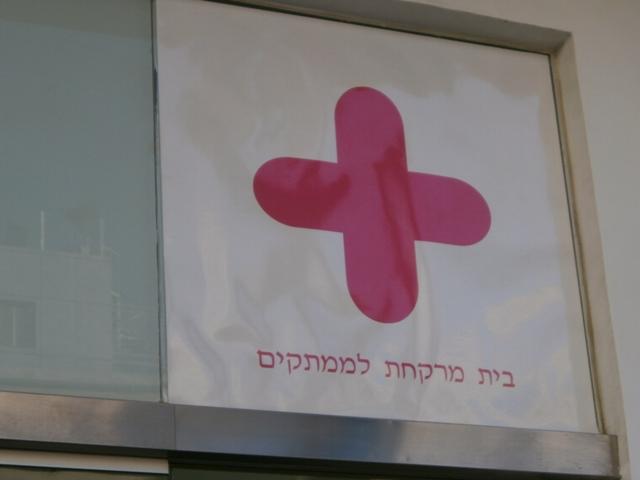 A patika cégér táblája